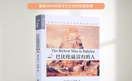 荐书 | 《巴比伦最富有的人》 – 乔治·S·克拉森