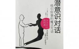 荐书 | 《与潜意识对话:吸引好事的魔法》翡翠小太郎