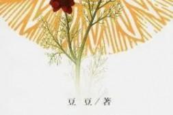 荐书《遥远的救世主》- 一星期荐一本书 梨花阁