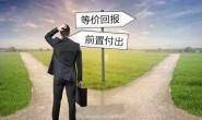 【职场 每日话题】成功的人怎么做选择?