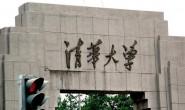 裁减清华北大财政拨款,任正非:应该让中国的鸡回中国下蛋!