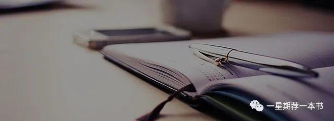 分享   哪句话让你记住了一本书?  一星期荐一本书 梨花阁
